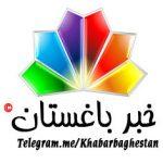 سایت خبر باغستان راه اندازی شد .