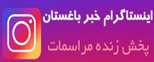 صفحه اینستاگرام خبر باغستان