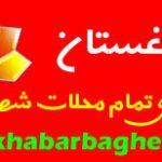 سایت خبر باغستان – اخبار شهر باغستان شهریار