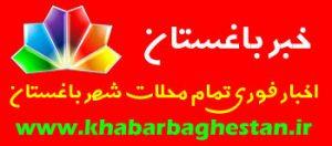 سایت خبر باغستان