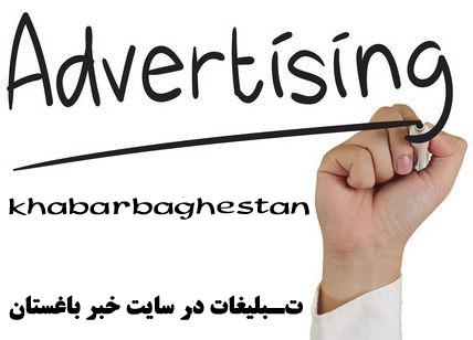 تبلیغات در خبر باغستان