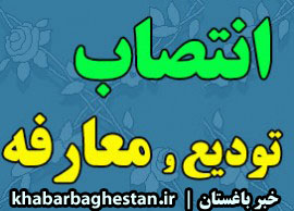 فرمانده جدید نیروی انتظامی شهریار معرفی شد+عکس