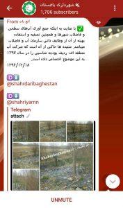 جوابیه-شهرداری-باغستان-درمورد-خبرباغستان
