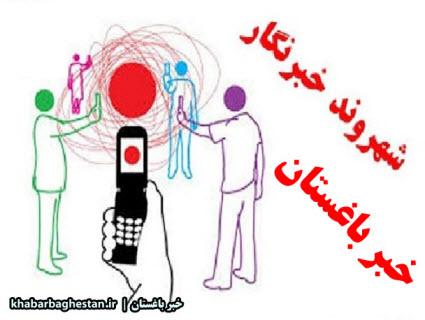 شهروند خبرنگار خبر باغستان باشید