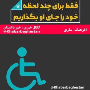 خود را جای معلولان بگذارید