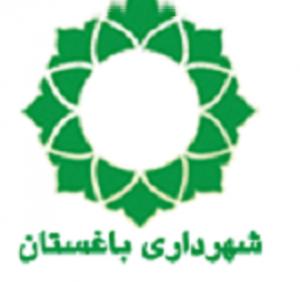 شهرداری-باغستان