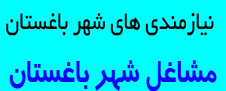 نیازمندیهای شهر باغستان - مشاغل شهرباغستان