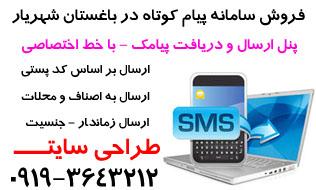 فروش سامانه پیام کوتاه در باغستان شهریار