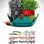 فرهنگ سازی – ۲۱ (چهارشنبه سوری)