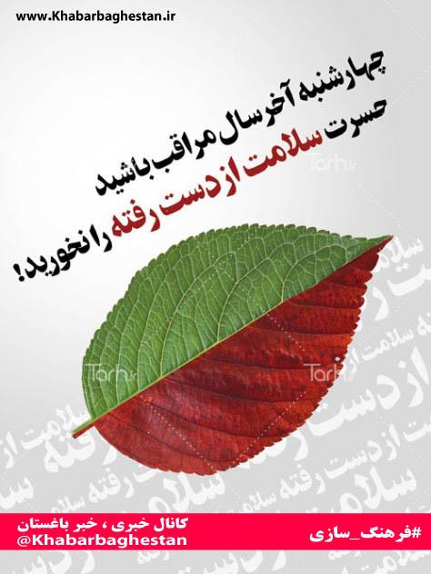 فرهنگ سازی – ۲۰ (چهارشنبه سوری)