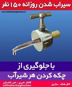 چکه-آب-صرفه جویی در مصرف آب