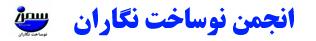 انجمن نو ساخت نگاران - خبر باغستان