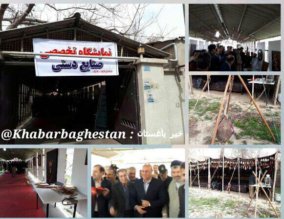 نمایشگاه تخصصی هنرهای دستی وسنتی در شهرباغستان افتتاح شد