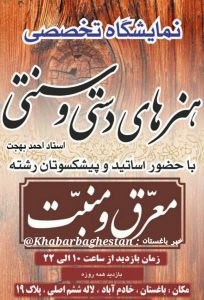 نمایشگاه تخصصی هنرهای دستی و سنتی در شهر باغستان