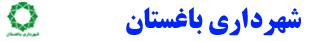سایت شهرداری باغستان - خبر باغستان