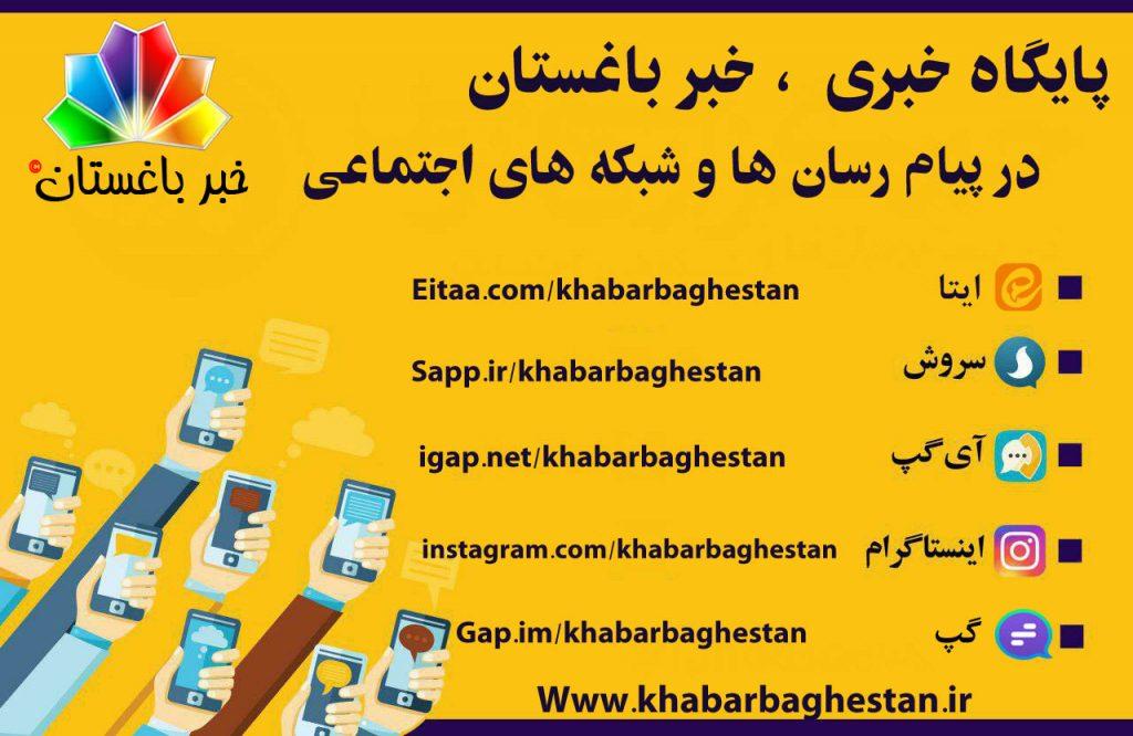 کانال تلگرام ،  خبر باغستان