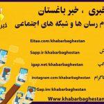 خبر باغستان در اینستاگرام