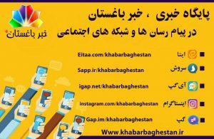 خبر باغستان در شبکه های اجتماعی
