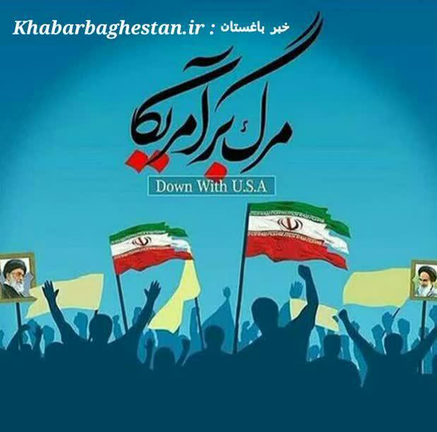 تظاهرات ضد استکباری و محکومیت عهدشکنی آمریکا بعد از نماز جمعه ۲۱ اردیبهشت ۹۷ در شهر باغستان