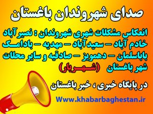 صدای-شهروندان-باغستان