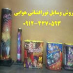 فروشگاه فروش دود رنگی برای عکاسی-نورافشانی هوایی و زمینی در غرب تهران
