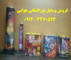 فروش وسایل آتش بازی و نورافشانی هوایی در شهریار-اندیشه-ملارد-شهرقدس-مارلیک-باغستان
