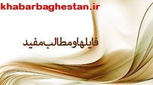 مطالب مفید و خواندنی خبر باغستان