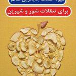 فرهنگ سازی – ۵۱ (میوه خشک جایگزین سالم)