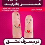 فرهنگ سازی – ۵۲ (در مصرف عشق صرفه جویی نکنید)