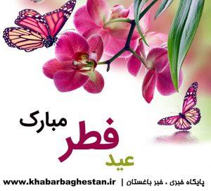 عید سعید فطر مبارکباد