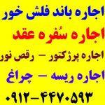 اجاره  اکو – باند فلش خور در شهر قدس – قلعه حسن خان