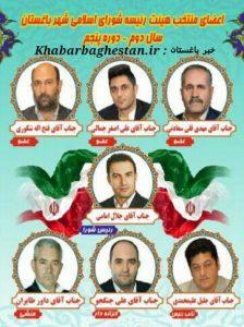 اعضای-منتخب-هیئت-رئیسه-شورای-شهر-باغستان-سال۹۷