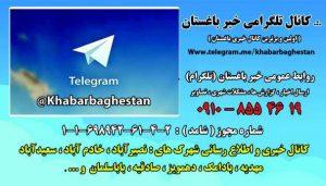 بنر-خبرباغستان