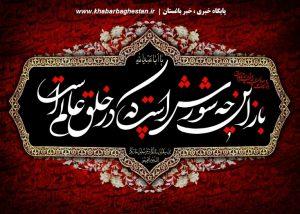 ماه-محرم-امام-حسین-خبرباغستان