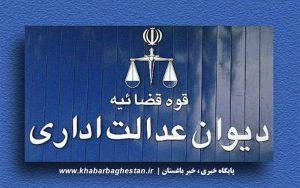 دیوان-عدالت-اداری-دادگاه-دیوان-رای