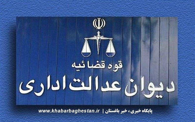 ابطال بند یک بخش اول تعرفه عوارض و بهای خدمات شورای اسلامی شهر باغستان در خصوص وضع عوارض تغییر کاربری املاک