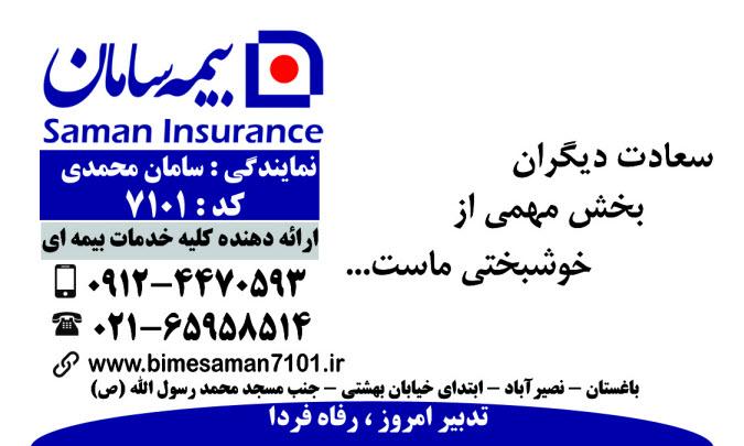 بیمه سامان – نمایندگی محمدی – محل دفتر : باغستان شهریار