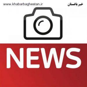 اخبار - خبر - news