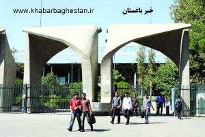 دانشگاه - کنکور - دانشگاه تهران - دانشجو