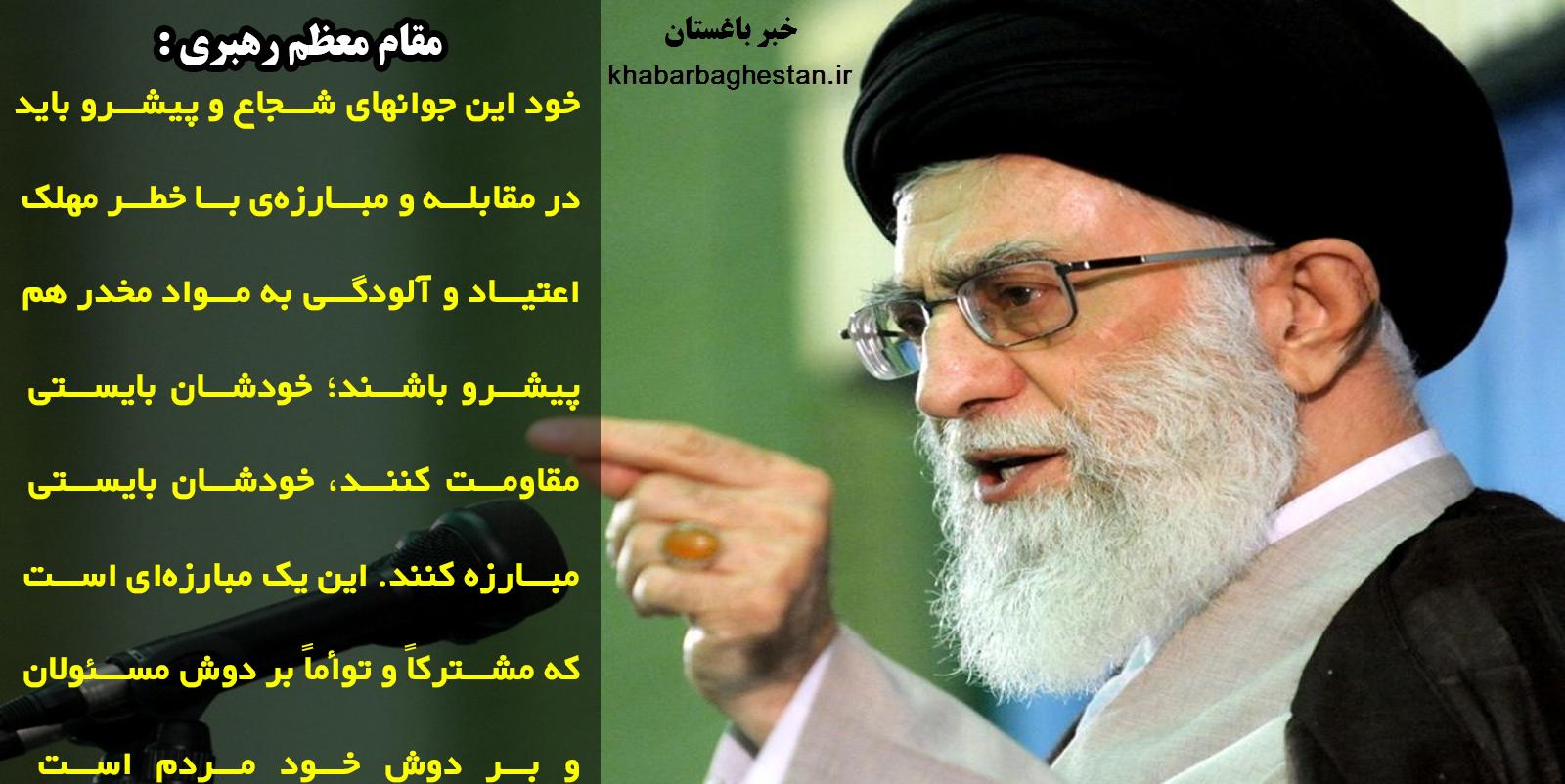 عکس نوشته های با عنوان بیانات مقام معظم رهبری در خصوص مذمت اعتیاد و مواد مخدر
