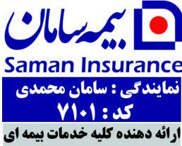 بیمه سامان ، نمایندگی محمدی ، باغستان شهریار