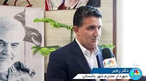 شهردار باغستان - دکتر حسن رنجبر
