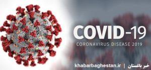 کرونا - ویروس کرونا - ویروس کوید 19 - کرونا ویروس