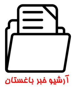 آرشیو خبر باغستان