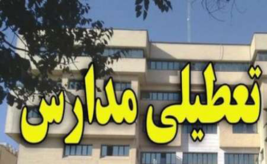 آخرین وضعیت تعطیلی مدارس تهران 27 آذر 98