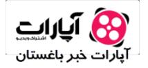 آپارات خبر باغستان