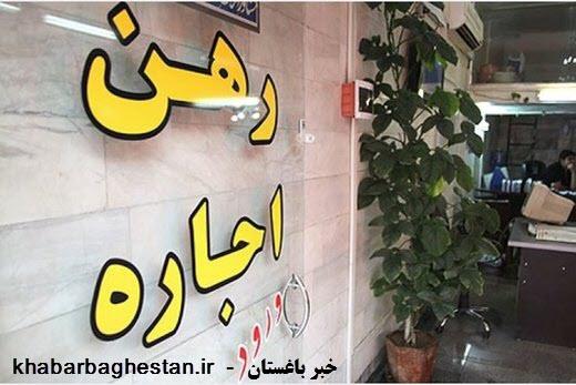 رشد بیسروصدای اجاره خانه در تهران/ نرخ اجاره ۴۰ درصد بالا رفت؟