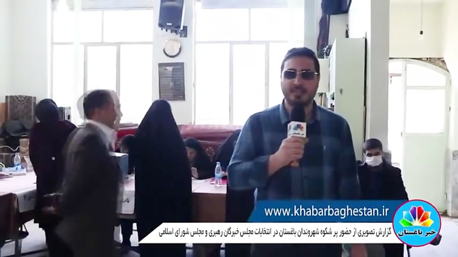 گزارش ویژه خبر باغستان از تمام صندوق های رای شعبات شهرباغستان درحوزه انتخابیه شهریار -قدس و ملارد