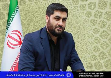 انتصاب رئیس اداره بازرسی و رسیدگی به شکایات فرمانداری شهرستان شهریار