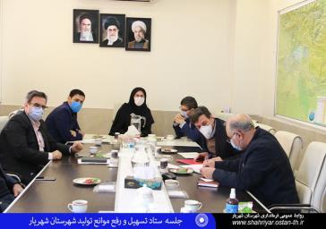 برگزاری بیست و نهمین جلسه ستاد تسهیل و رفع موانع تولید شهرستان شهریار